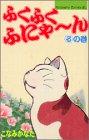 ふくふくふにゃ~ん るの巻 (Be・Loveコミックス)