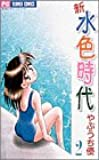 新 水色時代 (2) (フラワーコミックス)