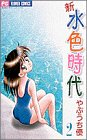 新水色時代 2 (フラワーコミックス)