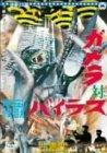 ガメラ対宇宙怪獣バイラス [DVD]