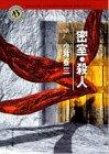 密室・殺人 (角川ホラー文庫)の詳細を見る