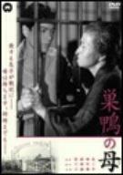 巣鴨の母 [DVD]