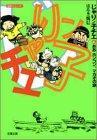 じゃりン子チエ (4) (双葉文庫―名作シリーズ)