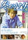 冬のソナタ 6 (ミッシィコミックス)