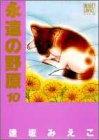 永遠の野原 (10) (Bouquet comicsワイド版 (311))