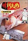 味いちもんめ 4 (ビッグコミックス)