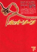 ホット・ゾーン (下) (ヤングジャンプ・コミックス・ウルトラ)の詳細を見る