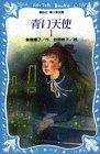 青い天使(1) (講談社青い鳥文庫)
