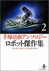 手塚治虫アンソロジーロボット傑作集 (2) (秋田文庫)の詳細を見る