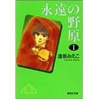永遠の野原 (1) (集英社文庫―コミック版)