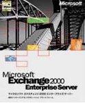 Exchange SVR Enterprise2k+25CAL アカデミック