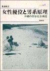 女性優位と男系原理―沖繩の民俗社会構造 (シバシン文庫 4)