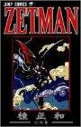 ZETMAN (ジャンプコミックス)