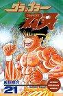 グラップラー刃牙 (21) (少年チャンピオン・コミックス)の詳細を見る