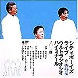 ウルトラシオシオハイミナール ~シティボーイズ ライブ 2000年公演~ [DVD]