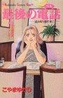 最後の電話(ベル) (講談社コミックスキス (148巻)) (商品イメージ)
