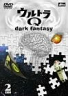 ウルトラQ~dark fantasy~case2[DVD]