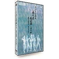 『ミュージカル「忍たま乱太郎」第9弾再演~忍術学園陥落! 夢のまた夢!?~』