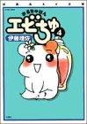 おるちゅばんエビちゅ 4 (アクションコミックス)