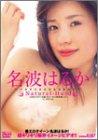 Natural-Hard 名波はるか [DVD]