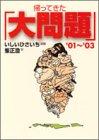 帰ってきた『大問題』 ('01~'03) (創元ライブラリ)
