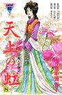 天上の虹(8) (講談社コミックスmimi)