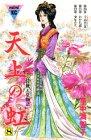 天上の虹(8) (講談社コミックスmimi)の詳細を見る