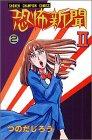 恐怖新聞 (2-2) (少年チャンピオン・コミックス)