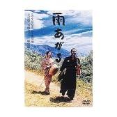 雨あがる 特別版 [DVD]
