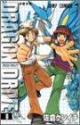 Dragon drive 8 (ジャンプコミックス)の詳細を見る