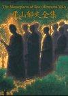 平山郁夫全集 (第3巻) 仏教伝来1
