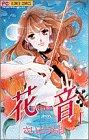 花音 1 (プチコミフラワーコミックス)