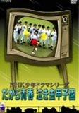 だから青春泣き虫甲子園 [DVD] -