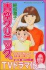 青空クリニック 6 (講談社コミックスキス)