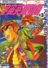 宇宙英雄物語 3 悪の栄光 (ホームコミックス)
