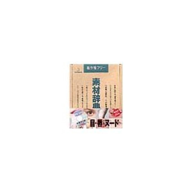 損失影空気写真素材 素材辞典Vol.32 目 唇 ヌード