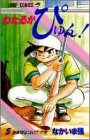 わたるがぴゅん! (5) (ジャンプ・コミックス)