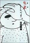 伝染(うつ)るんです。 (2) (スピリッツゴーゴーコミックス)の詳細を見る