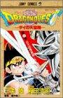 ドラゴンクエスト―ダイの大冒険 (4) (ジャンプ・コミックス)