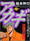 アカギ—闇に降り立った天才 (6) (近代麻雀コミックス)