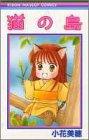 猫の島 (りぼんマスコットコミックス (879))