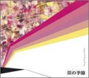 桜の季節♪フジファブリックのCDジャケット
