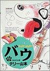 バウ 4 たぬきのお宿 (ビッグコミックス)