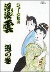浮浪雲 56―週の巻 (ビッグコミックス)
