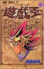 遊☆戯☆王 (32) (ジャンプ・コミックス)