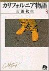 カリフォルニア物語 (3) (小学館文庫)