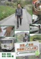列島縦断 鉄道乗りつくしの旅JR20000km全線走破・春編 3東海・北陸・関東・東北編 [DVD]