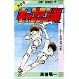 キャプテン翼 8 (ジャンプコミックス)