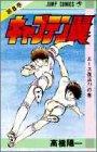 キャプテン翼 (第8巻) (ジャンプ・コミックス)