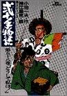 弐十手物語 58 どうして私は! (ビッグコミックス)